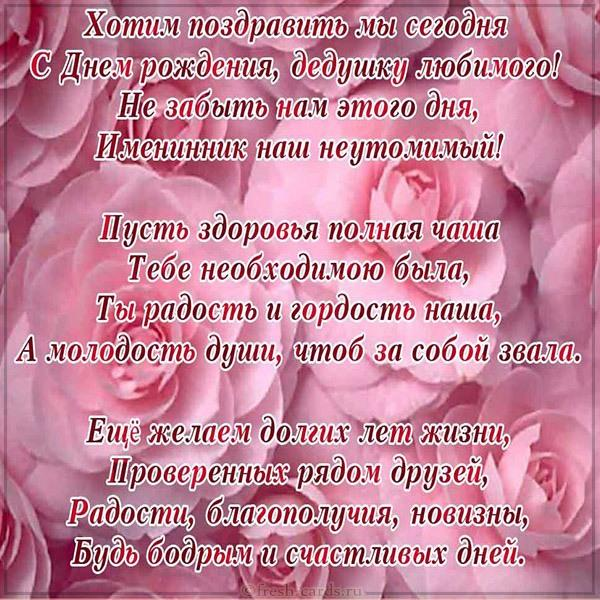 Read more about the article Поздравить дедушку в стихах