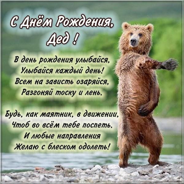 Read more about the article Поздравить дедушку с Днем Рождения в стихах