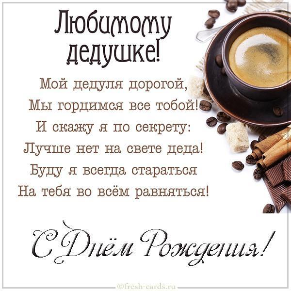 Read more about the article Поздравить деда в стихах