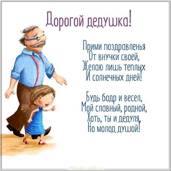 Read more about the article Поздравить деда с Днем рождения в стихах