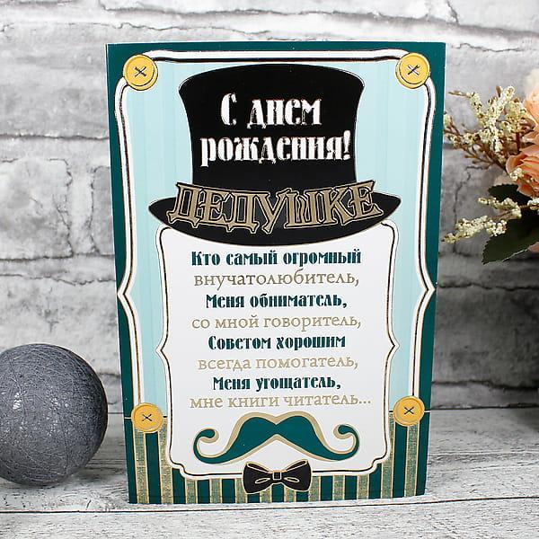 Read more about the article Пожелания любимому дедушке