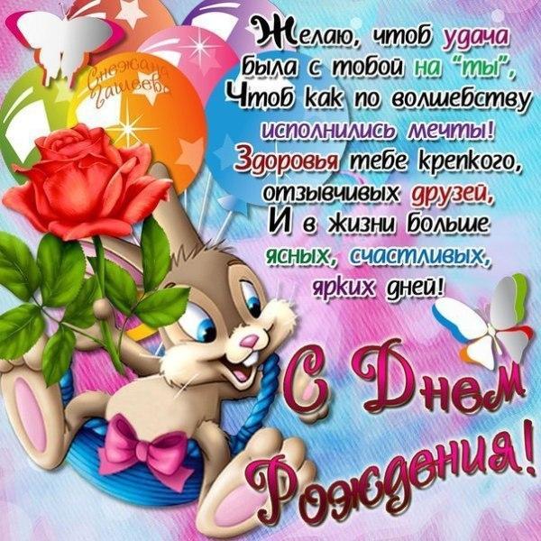 Read more about the article Поздравления внученьке от бабушки