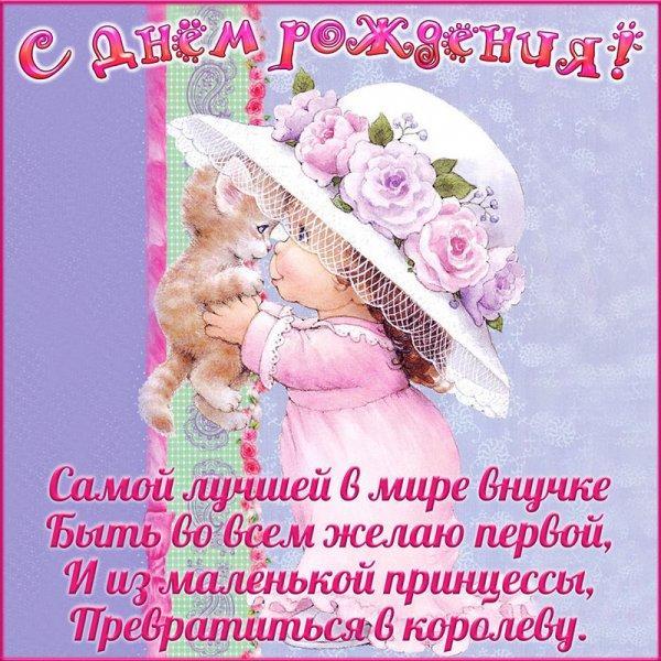Read more about the article Поздравления внучке от бабушки в стихах