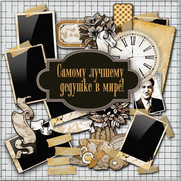 Read more about the article Поздравления дедушке с Днем Рождения