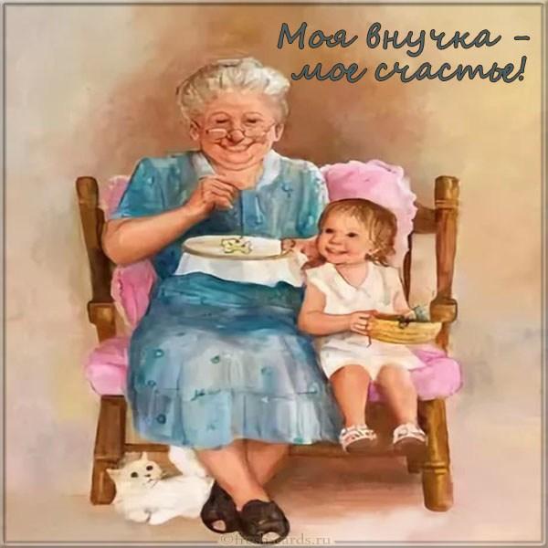 Read more about the article Красивые поздравления внучке от бабушки