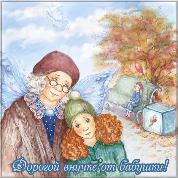 Read more about the article Поздравления внучке от бабушки на открытках