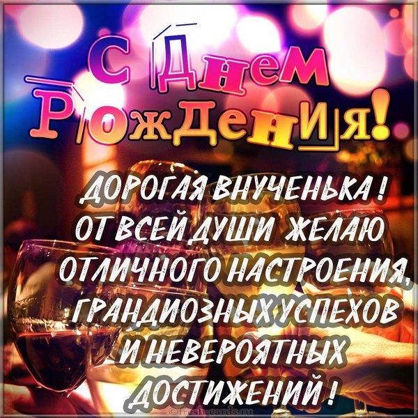 Read more about the article Трогательные поздравления внучке от бабушки