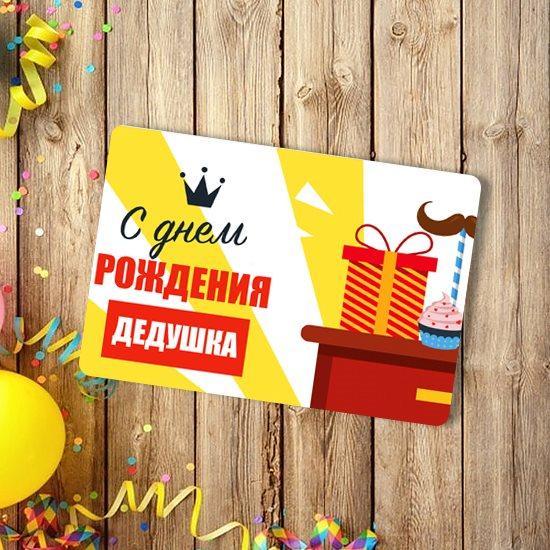 Read more about the article Поздравления любимому дедушке с Днем Рождения