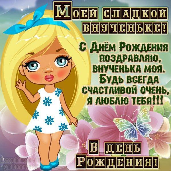 Read more about the article Поздравления внучке с Днем Рождения от дедушки