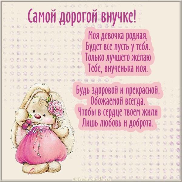 Read more about the article Красивые поздравления внучке от дедушки