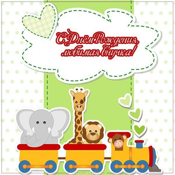 Read more about the article Красивые поздравления маленькой внучке