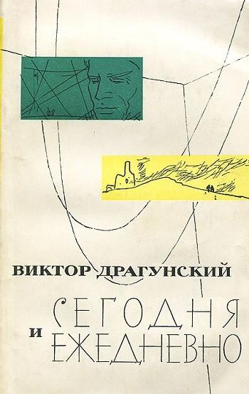 Сегодня и ежедневно Виктор Драгунский