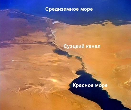 Средиземное и Красное моря и Суэцкий канал