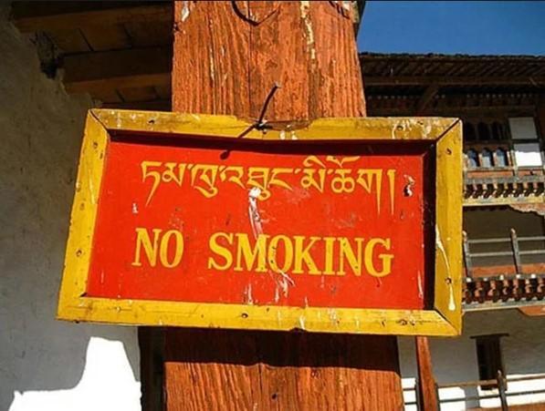 в бутане нельзя курить