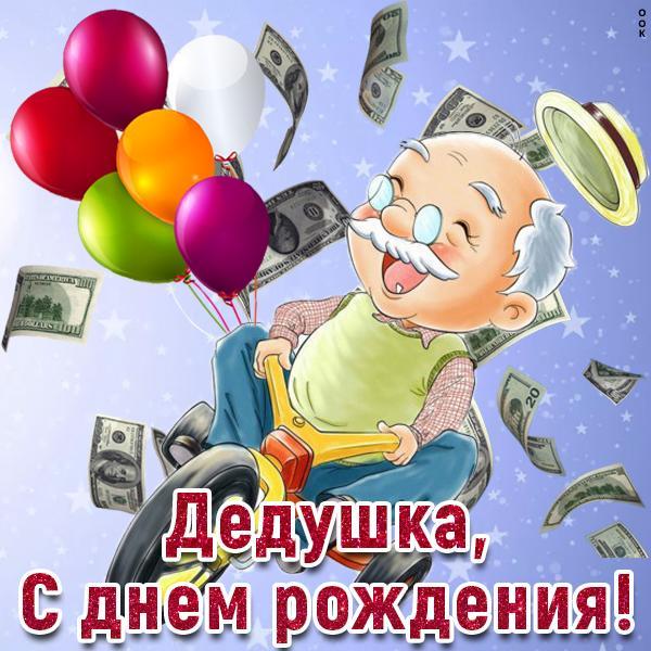 Read more about the article Прикольные поздравления дедушке