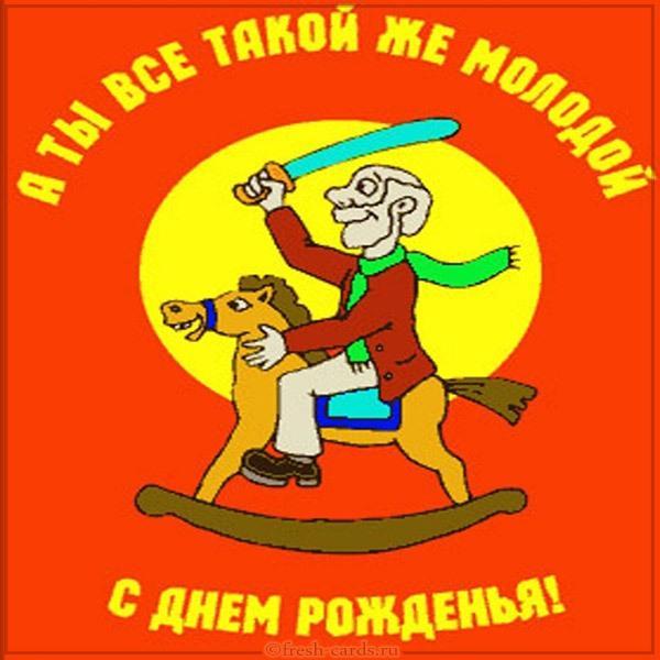 Read more about the article Прикольные поздравления деду