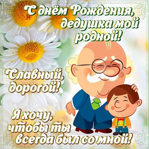 Read more about the article Короткие поздравления дедушке