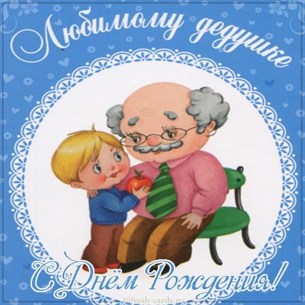 Read more about the article Короткие поздравления деду