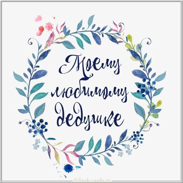 Read more about the article Короткие поздравления любимому дедушке