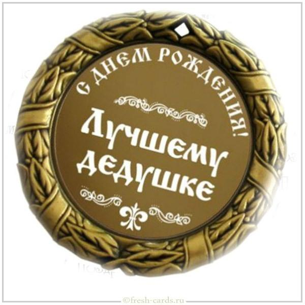 Read more about the article Короткие поздравления дедушке в прозе