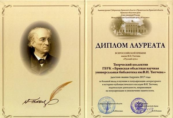 литературная премия тютчева