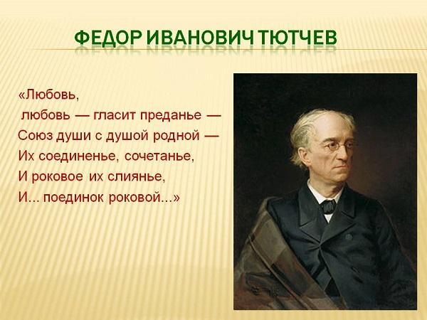 тютчев писал стихи и на немецком языке